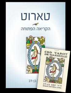 סט של ספר וקלפים יואב בן דב